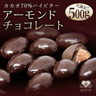 【500g】 ハイビターアーモンドチョコレート カカオ70%ハイビター