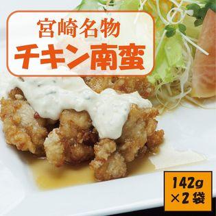 【142g×2袋】宮崎名物チキン南蛮
