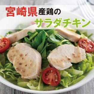 【115g×3パック】サラダチキン3種セット
