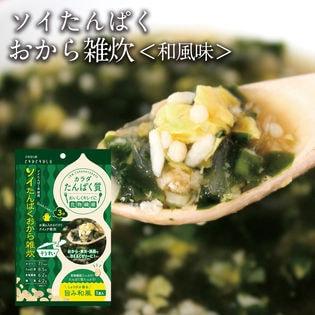 【和風味×20食セット】SOYたんぱくおから雑炊