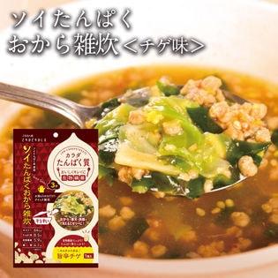 【チゲ味×20食セット】SOYたんぱくおから雑炊