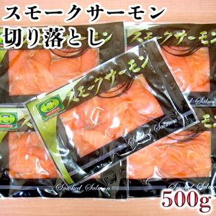 【計500g(100g×5袋)】スモークサーモン切り落とし