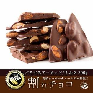 【予約受付】11/2~順次出荷【300g】割れチョコ(ごろごろアーモンド(ミルク)