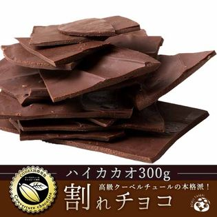 【300g】割れチョコ(ハイカカオ)(スイート)