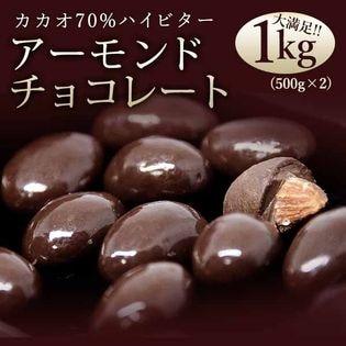 【予約受付】9/27~順次配送【1kg(500g×2)】ハイビターアーモンドチョコレートカカオ70%