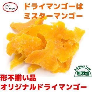 【100g x 3袋】砂糖控えめ・無添加オリジナルドライマンゴー 形不揃い品