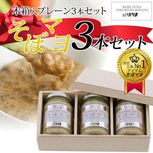 【120g×3個】そぼマヨ(牛そぼろマヨネーズソース)木箱入りギフトセット(プレーン×3)
