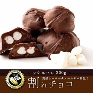 【300g】割れチョコ(マシュマロ(スイート))