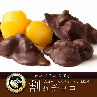 【240g】割れチョコ(モンブラン(スイート))