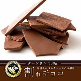 【300g】割れチョコ(ダージリン)(ミルク)
