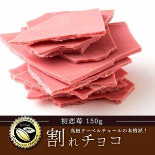 【150g】割れチョコ(初恋苺)(ホワイト)