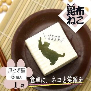 【1袋】昆布ねこ 『 爪とぎ猫 』[ 昆布ねこシリーズは全部で12種類♪ ]