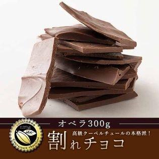 【300g】割れチョコ(オペラ)(ミルク)