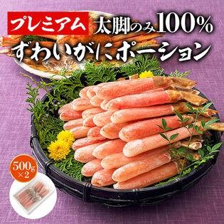 【1Kg:約40本~50本】プレミアムずわい蟹ポーション