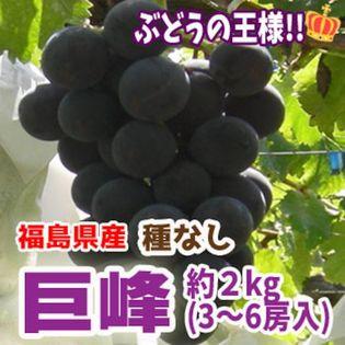 【約2kg(3~6房入)】福島県産の巨峰(種なし) (傷あり・ご家庭用)