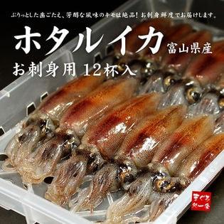 【計60杯(12杯×5パック)】富山県産 お刺身用ホタルイカ [[ホタルイカ-5p]