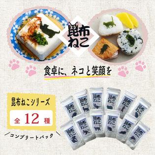 【シリーズ全12種】昆布ねこシリーズ コンプリート セット