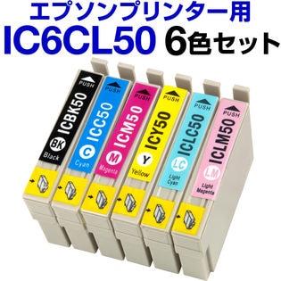 エプソンプリンター用 IC50 6色セット IC6CL50