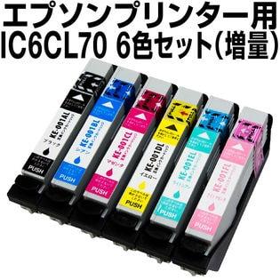 エプソンプリンター用 IC70 6色セット IC6CL70