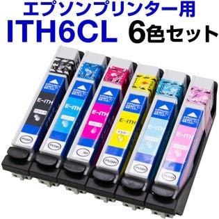 エプソンプリンター用 ITH 6色セット ITH-6CL