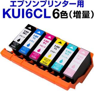 エプソンプリンター用 KUI 6色セット KUI-6CL 増量タイプ