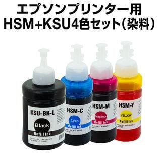 エプソンプリンター用 HSM KSU 4色セット