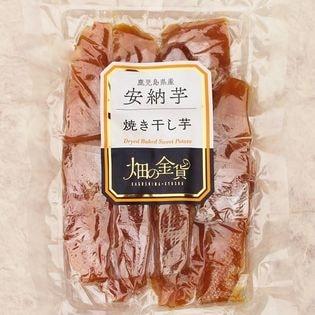 【160g×3袋】焼き干し芋 安納芋