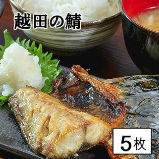【計1kg(200g×5枚)】越田商店 鯖の文化干し(ノルウェー鯖使用)