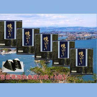 【宮城県東松島産】ハネ焼き海苔10枚×5袋セット