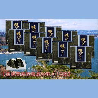 【宮城県東松島産】ハネ焼き海苔10枚×10袋セット
