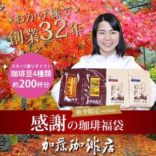 【計2kg(500g×4種)】感謝の珈琲飲み比べ 秋季限定version<挽き具合:豆のまま>