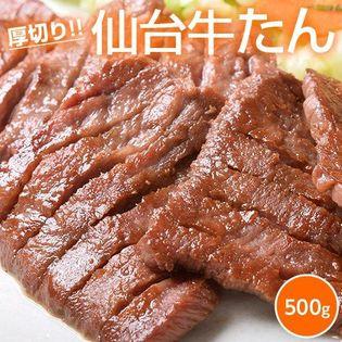 【500g】仙台 牛タン 厚切り