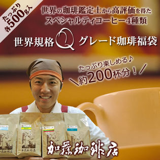 【計2kg(500g×4種)】[加藤珈琲店]世界規格Qグレード珈琲飲み比べ<挽き具合:豆のまま>