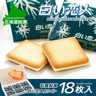【18枚】白い恋人 ホワイト 北海道土産 ISHIYA(石屋製菓)