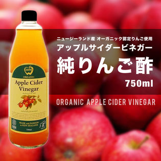 【750ml】アップルサイダービネガー 純りんご酢 無添加 非加熱 オーク樽熟成 砂糖不使用