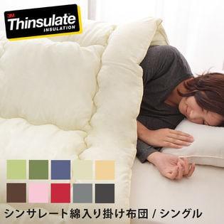 【モスグリーン】シンサレート 「エクストラウォーム」掛け布団 シングル