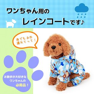 犬用 おさるさん柄レインコート【ブルー:S】