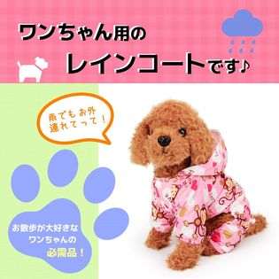 犬用 おさるさん柄レインコート【ピンク:M】