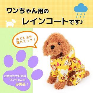 犬用 おさるさん柄レインコート【イエロー:S】