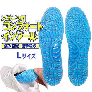 スポーツ用タイプE【Lサイズ】