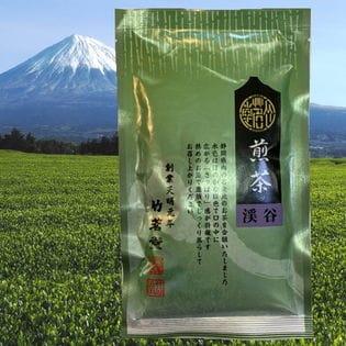 【100g袋×2】静岡煎茶 渓谷