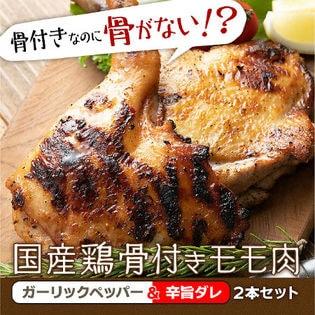 【2本】国産鶏骨付きモモ肉 (ガーリック&辛旨味)