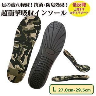 ハードウォークインソール迷彩【L:27.0cm-29.5cm】