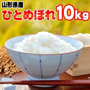 【10kg】令和元年産 新米 山形県産 ひとめぼれ 精米