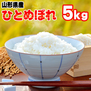 【5kg】令和元年産 新米 山形県産 ひとめぼれ 精米