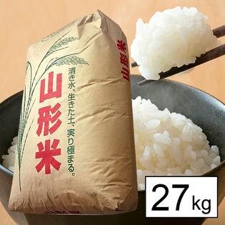 【27kg】令和元年産 新米 山形県産 はえぬき (精米)