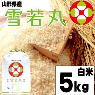【5kg】令和元年産 新米 山形県産 雪若丸 精米