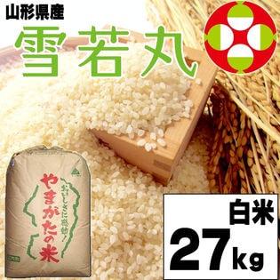 【27kg】令和元年産 新米 山形県産 雪若丸 精米