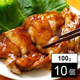 【計1kg/100g×10パック】鶏の照り焼き