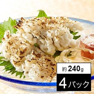 【計960g/約240g(16切)×4パック】ふっくら湯引きハモ(炙り)
